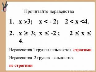 х >3; х - 2; 2 х 4. х 3; х -2 ; 2 х 4. Неравенства 1 группы называются строгими