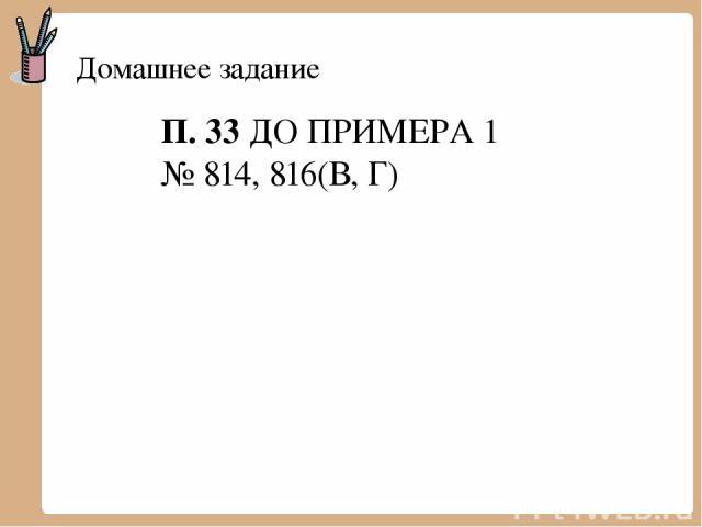 П. 33 ДО ПРИМЕРА 1 № 814, 816(В, Г) Домашнее задание