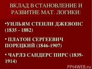 ВКЛАД В СТАНОВЛЕНИЕ И РАЗВИТИЕ МАТ. ЛОГИКИ: УИЛЬЯМ СТЕНЛИ ДЖЕВОНС (1835 - 1882)