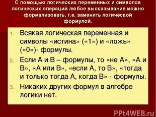 С помощью логических переменных и символов логических операций любое высказывани