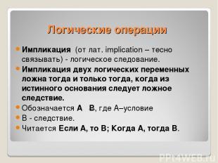 Импликация (от лат. implication – тесно связывать) - логическое следование. Импл
