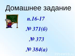 Домашнее задание п.16-17 № 371(б) № 373 № 384(а)