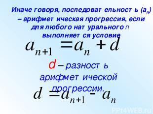 Иначе говоря, последовательность (аn) – арифметическая прогрессия, если для любо