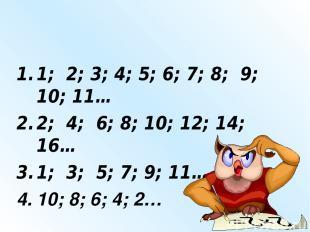 1; 2; 3; 4; 5; 6; 7; 8; 9; 10; 11… 2; 4; 6; 8; 10; 12; 14; 16… 1; 3; 5; 7; 9; 11
