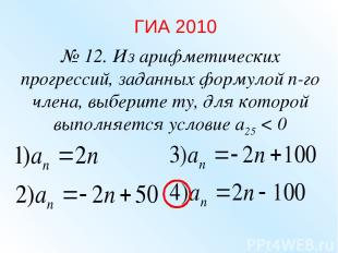 № 12. Из арифметических прогрессий, заданных формулой n-го члена, выберите ту, д