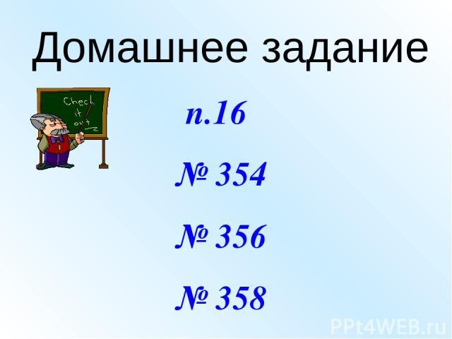 Домашнее задание п.16 № 354 № 356 № 358