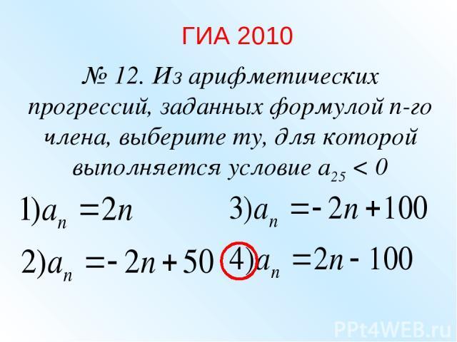 № 12. Из арифметических прогрессий, заданных формулой n-го члена, выберите ту, для которой выполняется условие a25 < 0 ГИА 2010