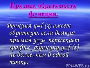 Признак обратимости функции. Функция y=f (x) имеет обратную, если всякая прямая