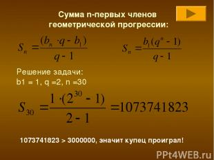 Сумма n-первых членов геометрической прогрессии: Решение задачи: b1 = 1, q =2, n
