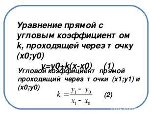 Уравнение прямой с угловым коэффициентом k, проходящей через точку (х0;у0) у=у0+