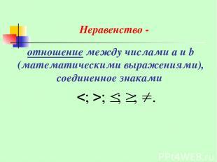 отношение между числами a и b (математическими выражениями), соединенное знаками