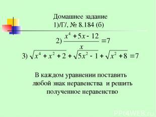 Домашнее задание /Г/, № 8.184 (б) В каждом уравнении поставить любой знак нераве