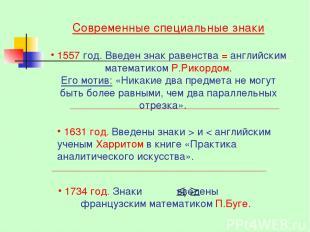 Современные специальные знаки 1557 год. Введен знак равенства = английским матем