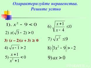 Охарактеризуйте неравенства. Решите устно  3) (x–2)(x+3) 0