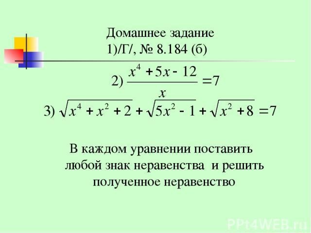 Домашнее задание /Г/, № 8.184 (б) В каждом уравнении поставить любой знак неравенства и решить полученное неравенство