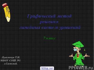 Графический метод решения линейных систем уравнений 7 класс Лукьянчук Т.Н. МБОУ