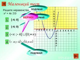 1 2 3 4 5 6 7 -7 -6 -5 -4 -3 -2 -1 7 6 5 4 3 2 1 -1 -2 -3 -4 -5 -6 -7 [-4; 0] (-