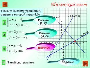 3 1 2 Маленький тест Укажите систему уравнений, решение которой пара (4;0) 4 Реш