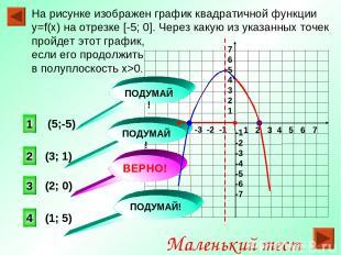 На рисунке изображен график квадратичной функции y=f(x) на отрезке [-5; 0]. Чере