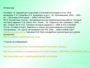 Литература Алгебра: сб. заданий для подготовки к итоговой аттестации в 9 кл./ [Л