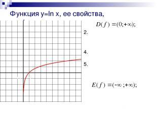 1. не является четной , ни нечетной; 3. возрастает; не ограничена сверху, не огр