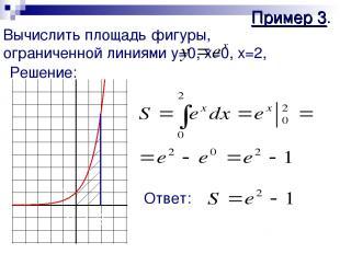 Пример 3. Вычислить площадь фигуры, ограниченной линиями y=0, x=0, x=2, Решение: