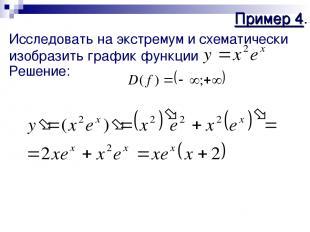 Пример 4. Исследовать на экстремум и схематически изобразить график функции Реше