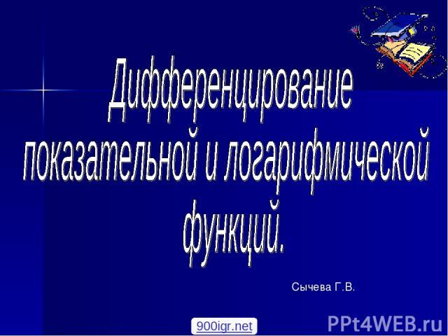 Сычева Г.В. 900igr.net