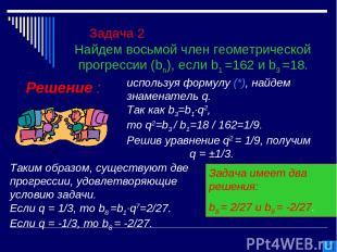 Задача 2 Найдем восьмой член геометрической прогрессии (bn), если b1 =162 и b3 =