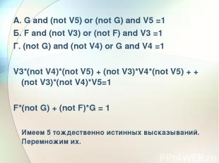 А. G and (not V5) or (not G) and V5 =1 Б. F and (not V3) or (not F) and V3 =1 Г.