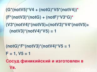 (G*(notV5)*V4 + (notG)*V5*(notV4))* (F*(notV3)*(notG) + (notF)*V3*G)* (V3*(notV4