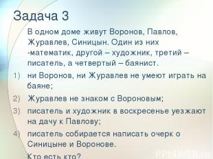 Задача 3 В одном доме живут Воронов, Павлов, Журавлев, Синицын. Один из них -мат