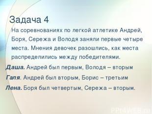 Задача 4 На соревнованиях по легкой атлетике Андрей, Боря, Сережа и Володя занял