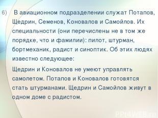 В авиационном подразделении служат Потапов, Щедрин, Семенов, Коновалов и Самойло