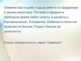 Семенов был в доме отдыха вместе со Щедриным и сыном синоптика. Потапов и Щедрин