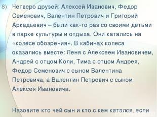 Четверо друзей: Алексей Иванович, Федор Семенович, Валентин Петрович и Григорий
