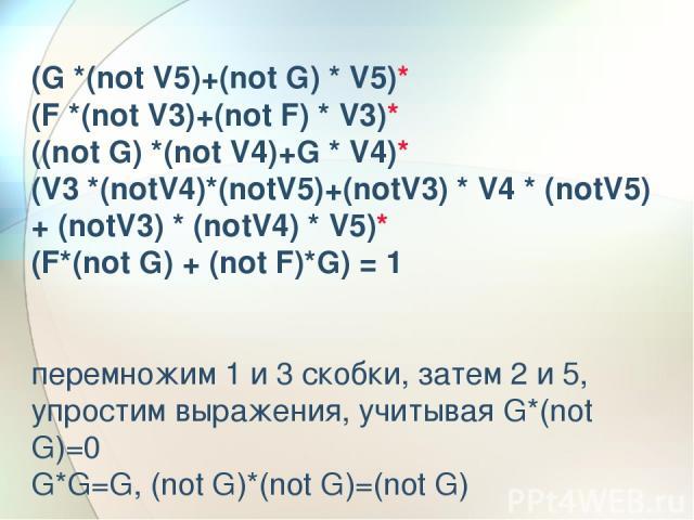 (G *(not V5)+(not G) * V5)* (F *(not V3)+(not F) * V3)* ((not G) *(not V4)+G * V4)* (V3 *(notV4)*(notV5)+(notV3) * V4 * (notV5) + (notV3) * (notV4) * V5)* (F*(not G) + (not F)*G) = 1 перемножим 1 и 3 скобки, затем 2 и 5, упростим выражения, учитывая…