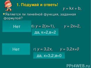 Является ли линейной функция, заданная формулой? а) б) у = 2(х+1), г) у = 3,2х,