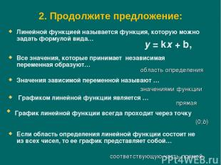 2. Продолжите предложение: Линейной функцией называется функция, которую можно з