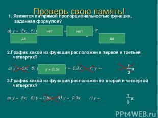 Проверь свою память! а) у = -5х; б) у = 5х2; в) у = г) у = х + 5. 1. Является ли
