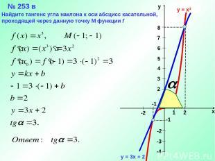 у = х3 у = 3х + 2 № 253 в Найдите тангенс угла наклона к оси абсцисс касательной