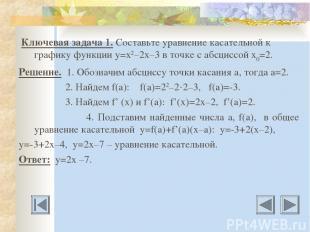 Ключевая задача 1. Составьте уравнение касательной к графику функции у=х2–2х–3 в