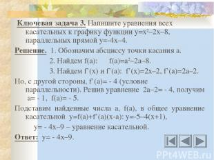 Ключевая задача 3. Напишите уравнения всех касательных к графику функции у=х2–2х