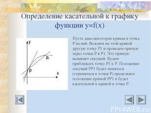 Определение касательной к графику функции у=f(х) Пусть дана некоторая кривая и т