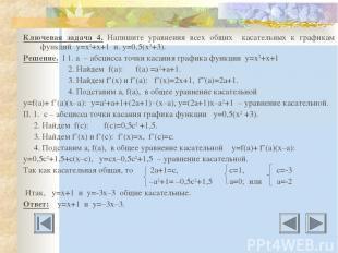 Ключевая задача 4. Напишите уравнения всех общих касательных к графикам функций