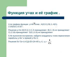 Функция y=ax и её график . 4.ли графику функции y=4x точка : А(0,5:1) В(-1:-4)С(