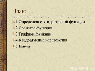 План: 1 Определение квадратичной функции 2 Свойства функции 3 Графики функции 4
