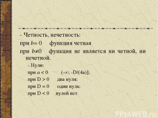 - Четность, нечетность: при b= 0 функция четная при b≠0 функция не являет