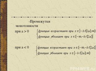 -Промежутки монотонности при а > 0 при а < 0