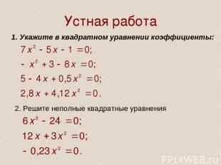 Устная работа Укажите в квадратном уравнении коэффициенты: 2. Решите неполные кв